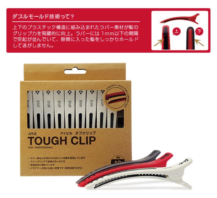 Ai Building tough clip black ten set