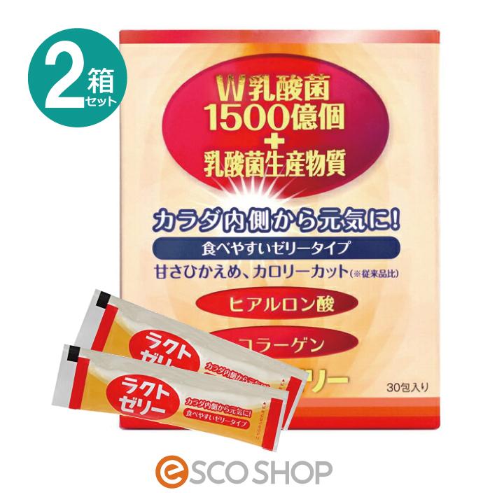 (2箱セット)ラクトゼリー 15g×30包 (乳酸菌 フェカリス菌 FK-23 EC-12 ヒアルロン酸 オリゴ糖 コラーゲン ゼリー 健康食品 腸球菌)(送料無料)
