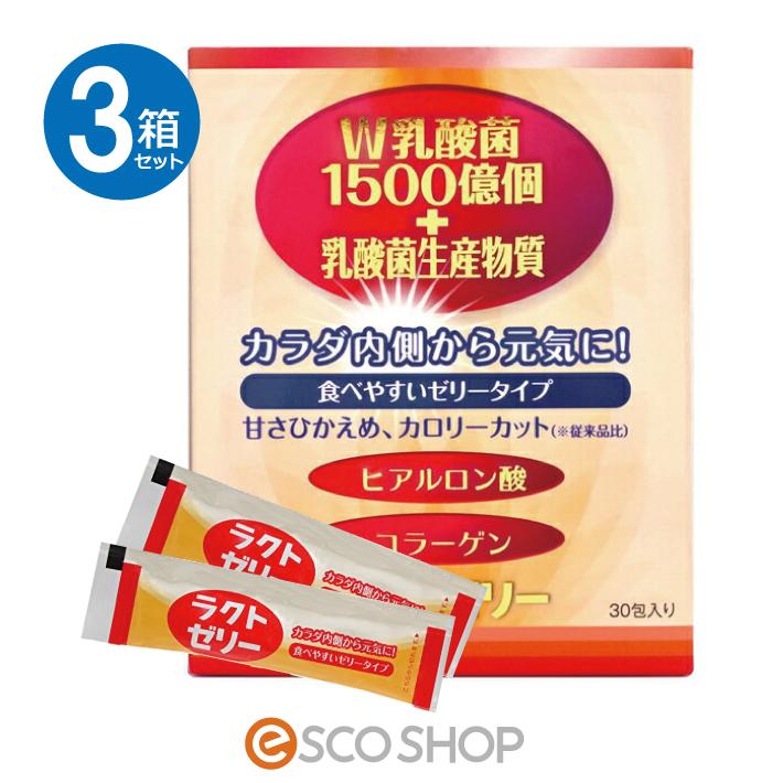 (3箱セット)ラクトゼリー 15g×30包 (乳酸菌 フェカリス菌 FK-23 EC-12 ヒアルロン酸 オリゴ糖 コラーゲン ゼリー 健康食品 腸球菌)(送料無料)