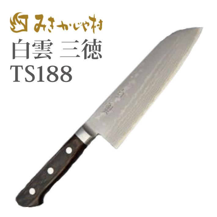 みきかじや村 白雲 三徳 TS188 (包丁 ステンレス 両刃タイプ はくうん 刃長165mm)(送料無料)