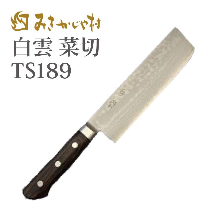 みきかじや村 白雲 菜切 TS189 (包丁 ステンレス 両刃タイプ はくうん 刃長165mm)(送料無料)