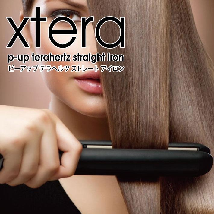 【在庫限り!数量限定!特典付き!】エクステラ P-UP テラヘルツ ストレート アイロン (xtera ピーアップ ヘアアイロン 海外兼用 くせ毛 ヘアケア トリートメント 美振動)