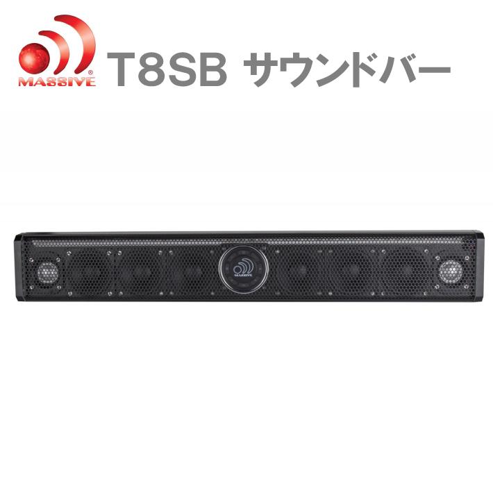 アメリカのカーオーディオブランド、Massive Audioが日本上陸! サウンドバー Massive Audio マッシヴ オーディオ スピーカー T8SB (マッシブ カーオーディオ Bluetooth AUX パワーアンプ内蔵 キャンプ アウトドア ギフト プレゼント)(送料無料)