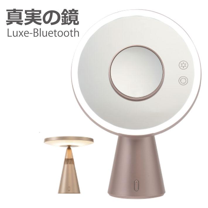 真実の鏡 Luxe Bluetooth 卓上ミラー LED付き(リュクス 鏡 拡大鏡 スピーカー 照明 メイク 化粧 EC017LXUSB-7X)(送料無料)