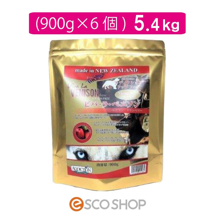 アディクション ビバ・ラ・ベニソン グレインフリードッグフード 5.4kg(900g×6個) (ドライフード 鹿肉 プロバイオティクス 低脂肪 低コレステロール 穀物不使用 全年齢 )(送料無料)