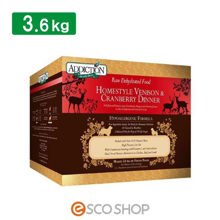 アディクション ホームスタイルベニソン&クランベリーディナー(ベニソン クランベリー)ドッグフード 3.6kg (ドライフード 低温乾燥製法 ストルバイト結石 鹿肉 ポリフェノール豊富 低脂肪 全年齢)(送料無料)