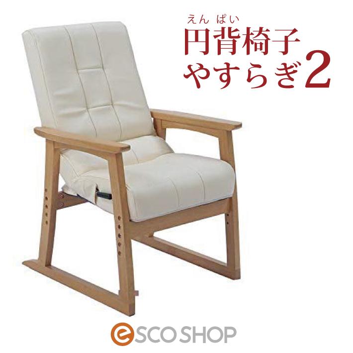 円背椅子やすらぎ2 アイボリー NOEC-リヨンIV(えんぱい 介護 補助 椅子 明光ホームテック)(メーカー直送)(代引不可)(同梱不可)(送料無料)