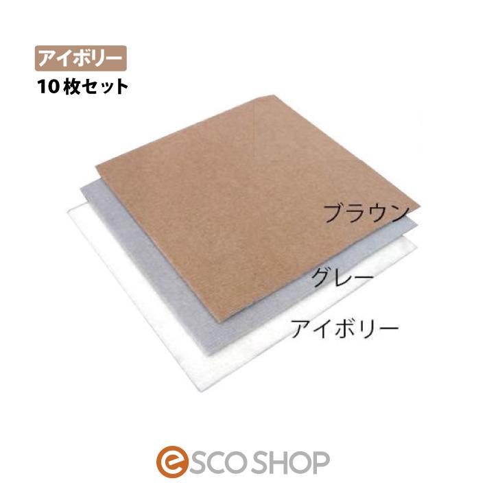 ペット用品 ディスメル デオドラントタイル 40×40cm 同色10枚組 アイボリー(送料無料)(代引不可)(同梱不可)(メーカー直送)