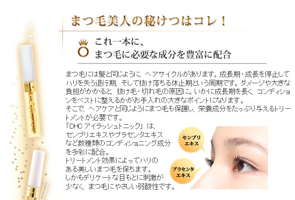 5d60e2078ee ESCO SHOP: Eyelashes liquid cosmetics DHC eyelash tonic 6.5 ml *2 ...