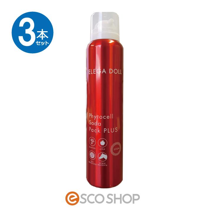 3本セット エレガドール フィトセル ソーダパック プラス 150g (炭酸パック 泡パック フェイスパック ヘアパック 超濃密炭酸泡 抗酸化 保湿 幹細胞)(送料無料)