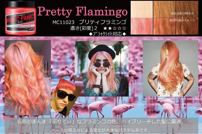 a767db3b8 ... MANIC PANIC マニックパニックプリティーフラミンゴ (Pretty Flamingo) ...