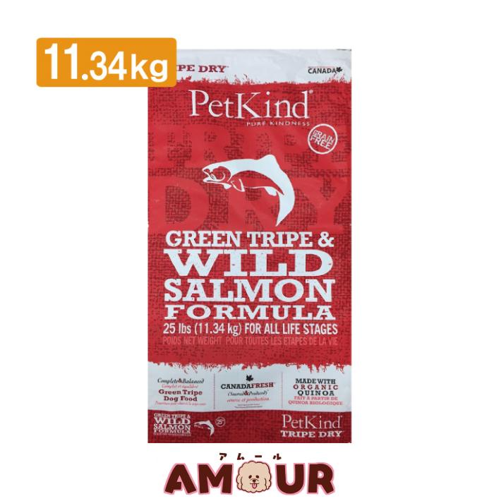 トライプドライ グリーントライプ&ワイルドサーモン 11.34kg(ペットカインド ドッグフード ドライフード 高たんぱく 低炭水化物 低GI 穀物不使用 全犬種 ダイエット)(送料無料)