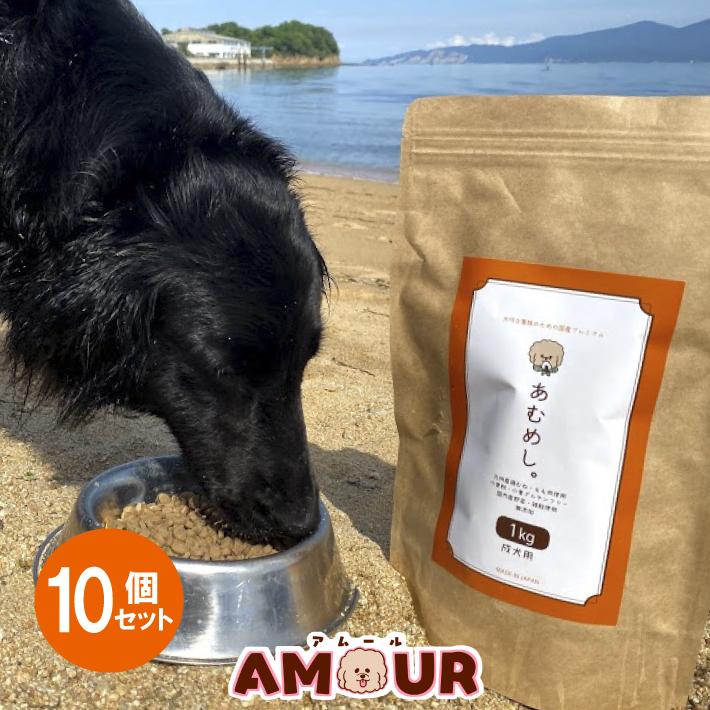 (10個セット)あむめし。国産プレミアムドッグフード 1kg 成犬用(ペット ドライフード 無添加 全犬種 全年齢対応 犬用 新発売)(送料無料)