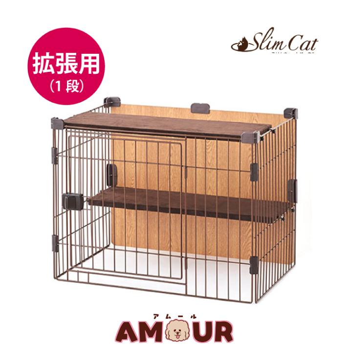 ボンビアルコン スリムキャットサークル 拡張用 1段(Bonbi 猫用 猫ゲージ ペット用)(送料無料) 同梱不可