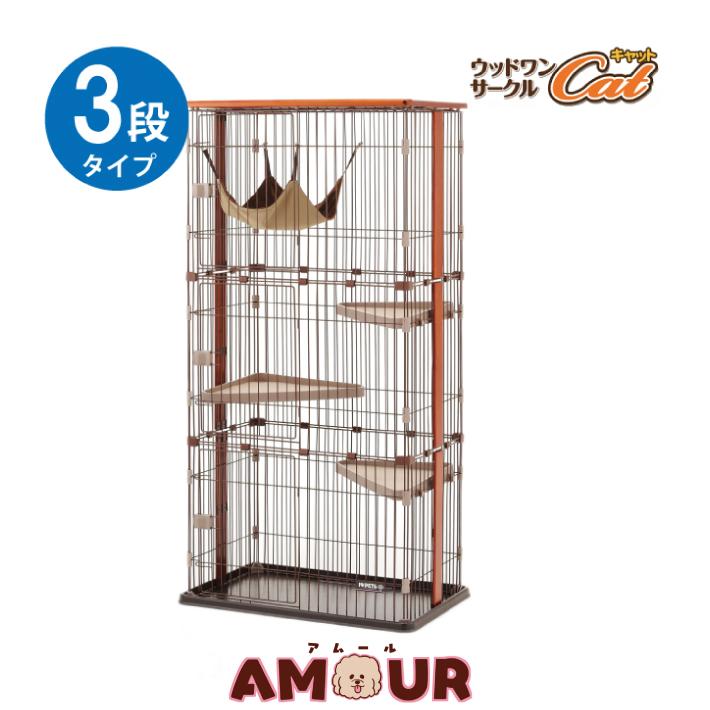 ボンビアルコン ウッドワンサークルキャット 3段タイプ(キャットサークル 猫ケージ ペット 木製)(同梱不可)(送料無料)
