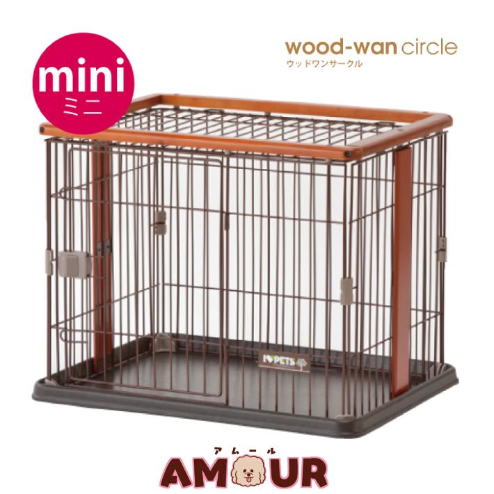 ボンビアルコン ウッドワンサークル ミニ(犬 室内 ドッグケージ ドッグサークル 小さい 小型犬 超小型犬 底トレー)(送料無料) 同梱不可