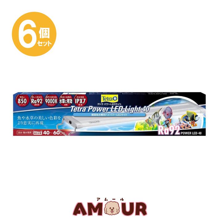 Tetra(テトラ) パワーLEDライト40 6個(送料無料)(代引不可)(同梱不可)(メーカー直送)