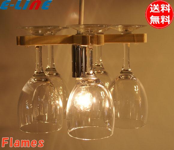 Flames フレイムス DP-061(ナチュラル)Glass Chandelier グラスシャンデリア ペンダントライト 60Wダイヤカットランプ グラス数5「DP061」「smtb-F」「送料無料」