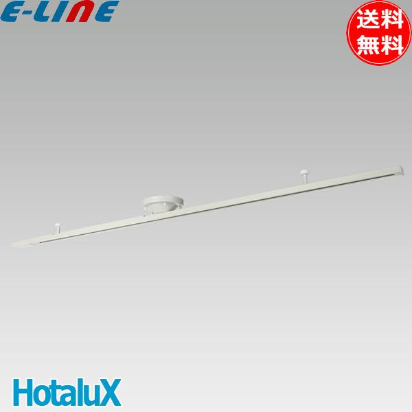 ライティングレール オフホワイト 約:1.5m 中古 送料無料 ホタルクス NEC 対応重量:5.0kg 法人様限定 天井直付 簡易取付 SD-1502L6A 休み レール長:1490mm