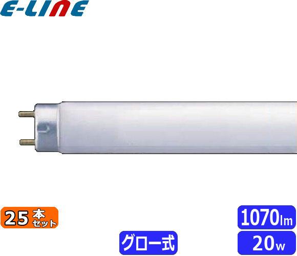 [25本セット]NEC FL20SKD.25 看板用蛍光ランプ めだっ輝 「25本入/1本あたり6575円」「FL20SKD25」「代引不可」「送料880円」