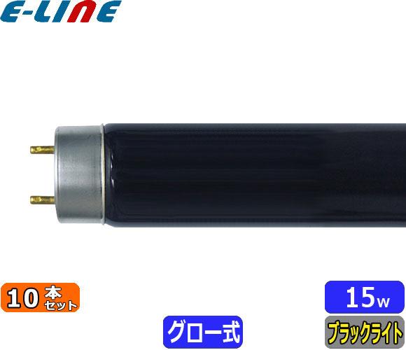 NEC FL15BL-B ブラックライト 15W ブルー G13 [10本セット] 「送料880円」 「代引不可」 FL15BLB