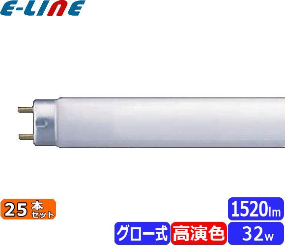 [25本セット]NEC FL32SN-SDL・25 高演色形蛍光ランプ 演色AA 昼白色 「25本入/1本あたり580.52円」[FL32SNSDL25]「代引不可」「送料880円」