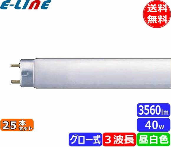 NEC FL40SEX-N-SHG 蛍光灯 40W 3波長昼白色 G13 残光タイプ [25本セット] 「送料880円」 「代引不可」 FL40SEXNSHG