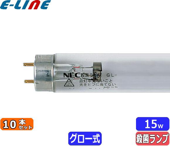 殺菌灯 GL15 NEC ホタルクス(旧NEC) GL-15 殺菌ランプ 15形 定格電力[W]定格:15 殺菌放射出力(W):4.6 寿命[H]:8,000時間 管径φ:25.5 全長[mm]:436 口金:G13 適合グロースタータ:fg1e/fg1p [gl15][smtb-F][10本セット]「送料区分XB」
