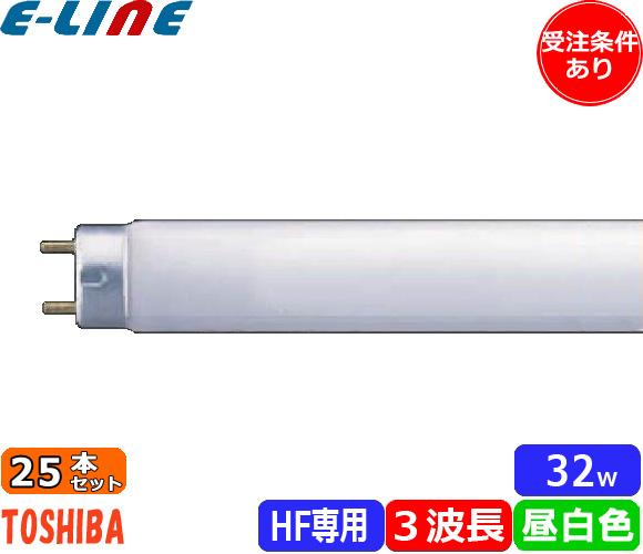 東芝 FHF32EX-N-H 蛍光灯 32W 3波長昼白色 G13 [25本セット] 「送料無料」 「FR」