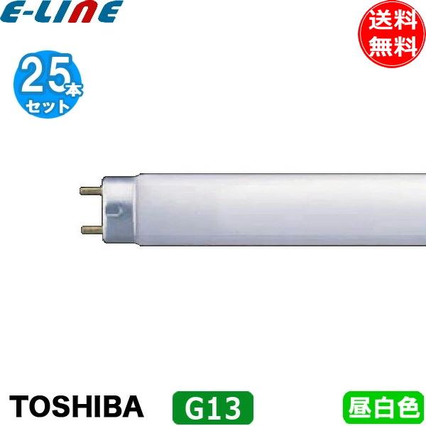 東芝 FLR40S・N/M/36 蛍光灯 40W 昼白色 G13 ラピッド式 [100本セット] 「送料無料」 「FR」 「代引不可」 FLR40SNM36