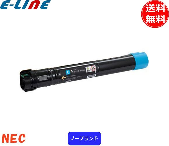 NEC PR-L9600C-18 トナーカートリッジ シアン ノーブランド 「送料無料」 PRL9600C18