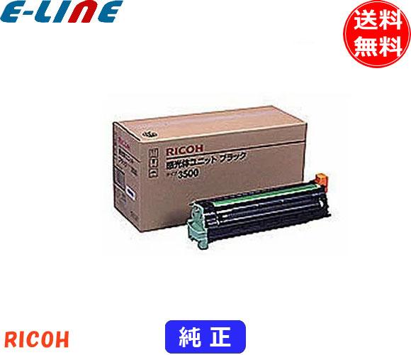 感光体ユニット リコー タイプ3500 ブラック(純正)「送料無料」「smtb-F」