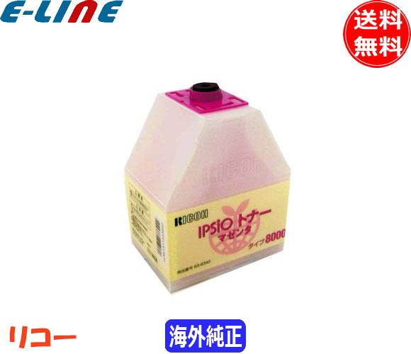IPSIO トナー タイプ8000 リコー マゼンタ (純正/輸入)「送料無料」「smtb-F」, TennisHouse:ce809c5d --- marketingeye.jp