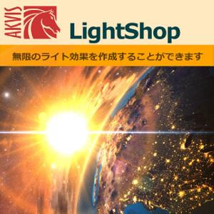 【35分でお届け】AKVIS LightShop Home 6.0 プラグイン【shareEDGEプロジェクト】【ダウンロード版】