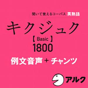 人気書籍 アルク キクジュク Basic 1800 の例文 35分でお届け チャンツ音声 例文 高級品 公式通販 ダウンロード版 チャンツ音声です