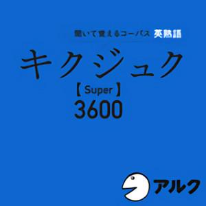最高レベルの重要熟語672を 効率的 効果的な学習でムリなくマスター 35分でお届け キクジュク 3600 アルク ファクトリーアウトレット Super ダウンロード版 卓抜