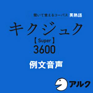 人気書籍 アルク キクジュク Super 3600 ダウンロード版 35分でお届け の例文音声です 店 5☆好評 例文音声