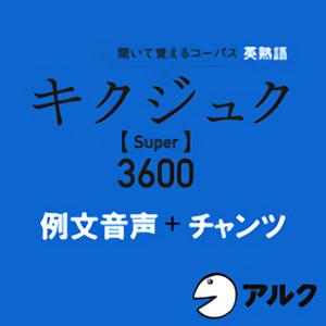 人気書籍 海外限定 アルク 新入荷 流行 キクジュク Super 3600 の例文 例文 35分でお届け チャンツ音声です チャンツ音声 ダウンロード版
