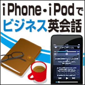 いつでもどこでも好きなときに 好きな場所で英会話学習を始めることができます 日本 通勤 通学の移動時間や待ち時間を有効活用して 使えるビジネス英語 を習得しましょう 35分でお届け Win版 5☆大好評 Gakugei iPodでビジネス英会話 iPhone ダウンロード版 がくげい