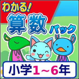 【35分でお届け】【Win版】わかる!算数パック小学1~6年 新学習指導要領対応版 【がくげい】【Gakugei】【ダウンロード版】