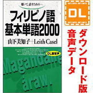 語研の語学テキスト 直営店 フィリピノ語基本単語2000 の別売音声教材 ダウンロード版 ダウンロード版音声データ 5☆好評 語研 35分でお届け です