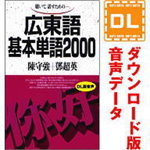 語研の語学テキスト 広東語基本単語2000 全品送料無料 の別売音声教材 ダウンロード版 35分でお届け ダウンロード版音声データ お得なキャンペーンを実施中 語研 です