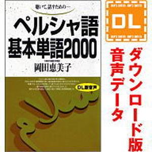 語研の語学テキスト ペルシャ語基本単語2000 の別売音声教材 ダウンロード版 スーパーセール期間限定 最安値 語研 35分でお届け ダウンロード版音声データ です