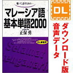 語研の語学テキスト マレーシア語基本単語2000 の別売音声教材 ダウンロード版 語研 新品 お歳暮 送料無料 ダウンロード版音声データ です 35分でお届け
