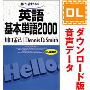 語研の語学テキスト 英語基本単語2000 の別売音声教材 ダウンロード版 語研 買い取り 国内正規総代理店アイテム ダウンロード版音声データ です 35分でお届け
