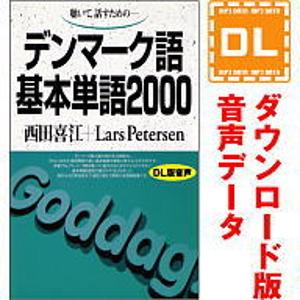 語研の語学テキスト 安値 デンマーク語基本単語2000 の別売音声教材 ダウンロード版 です ダウンロード版音声データ 年中無休 語研 35分でお届け