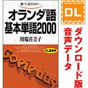 語研の語学テキスト 超安い 激安超特価 オランダ語基本単語2000 の別売音声教材 ダウンロード版 語研 35分でお届け です ダウンロード版音声データ