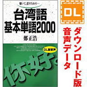 語研の語学テキスト 台湾語基本単語2000 の別売音声教材 ダウンロード版 です おすすめ特集 語研 ダウンロード版音声データ 35分でお届け 春の新作続々