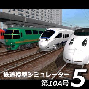【35分でお届け】鉄道模型シミュレーター5第10A号 【アイマジック】【ダウンロード版】