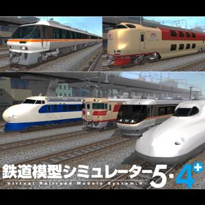 【35分でお届け】鉄道模型シミュレーター5-4+ 【アイマジック】【ダウンロード版】